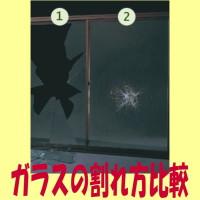 防犯ガラスの種類と実力を紹介するページ