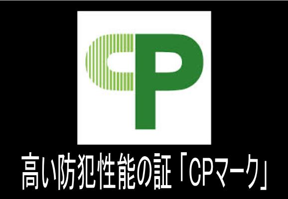 CPマークのロゴ画像