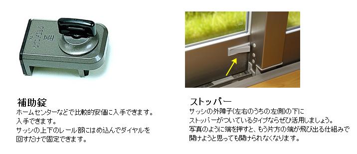 補助錠とストッパー。防犯ガラスにプラスして設置するといいでしょう。