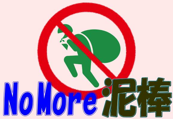 No More 泥棒