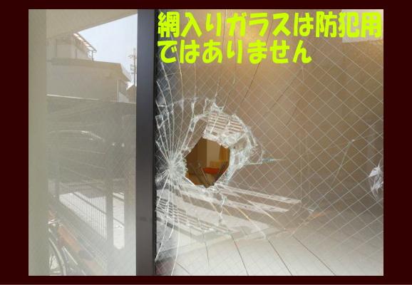網入りガラスは思ったよりカンタンに破られます